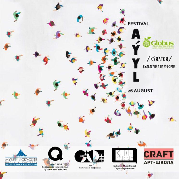 Творческий фестиваль «Ауыл»⠀