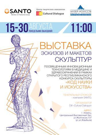 Выставка эскизов и макетов скульптур