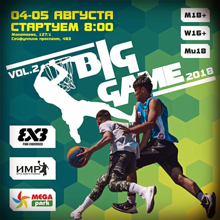 "Турнир по баскетболу ""BIG GAME Vol.2"""