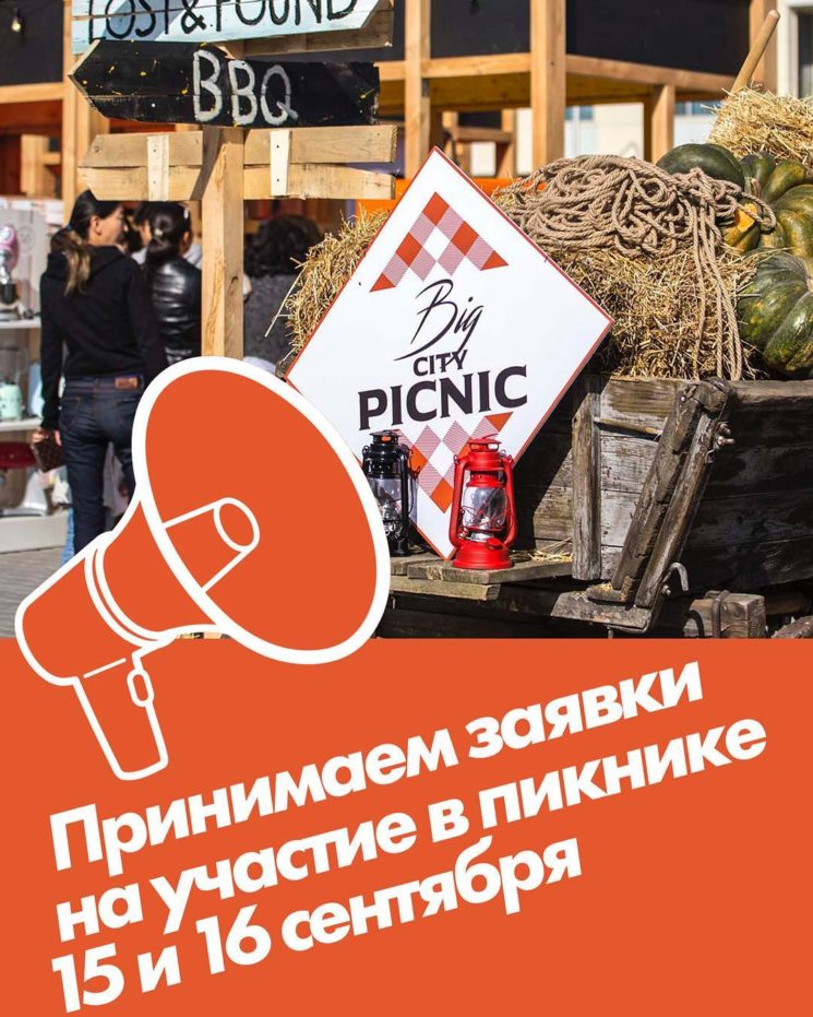 Almaty Fest Big City Picnic