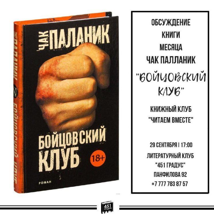 Обсуждение книги Чака Паланика «Бойцовский клуб»