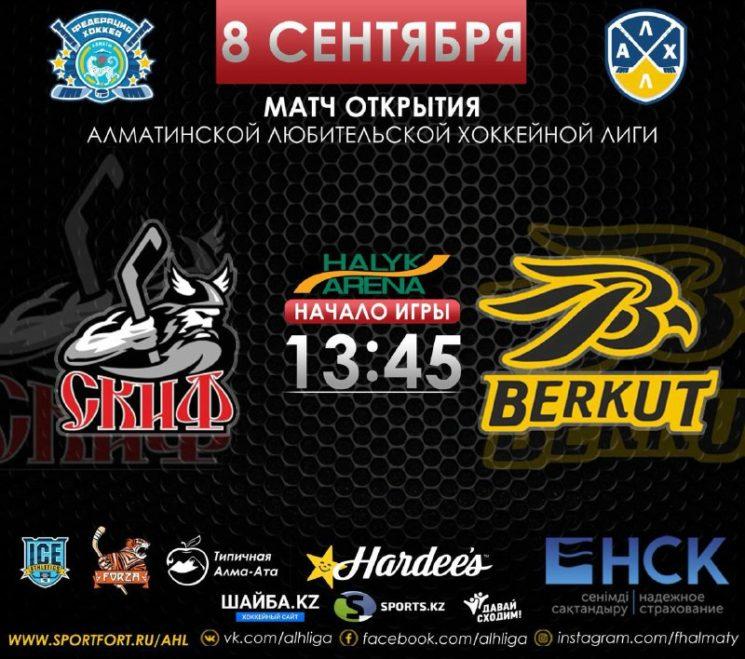 Открытие 3 сезона чемпионата АЛХЛ