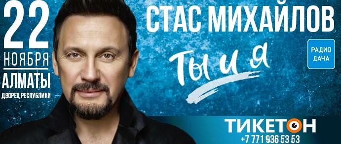 Концерт Стаса Михайлов в Алматы