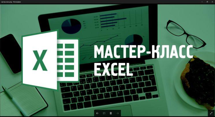 ExcelБесплатный мастер-класс Excel. Продвинутый уровень