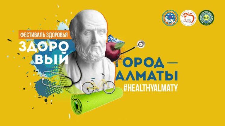 Фестиваль: Здоровый город — Алматы