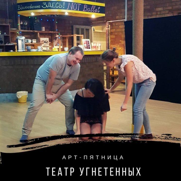 Театр угнетенных в NOT Ballet
