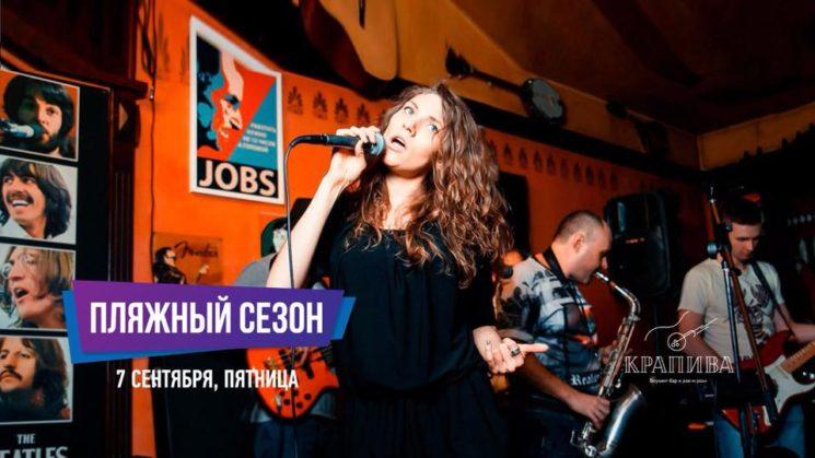 """Выступление группы """"Пляжный сезон"""" в Крапиве"""
