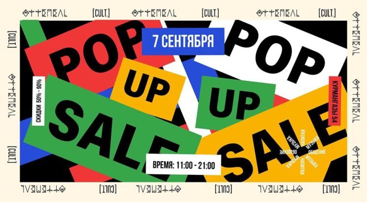 Pop Up Sale