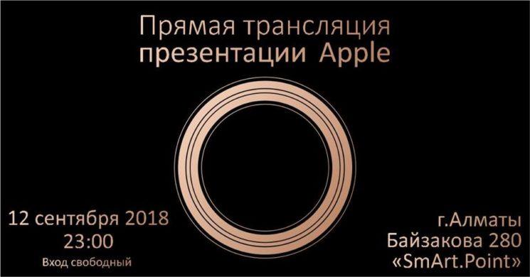 Трансляция презентации Apple