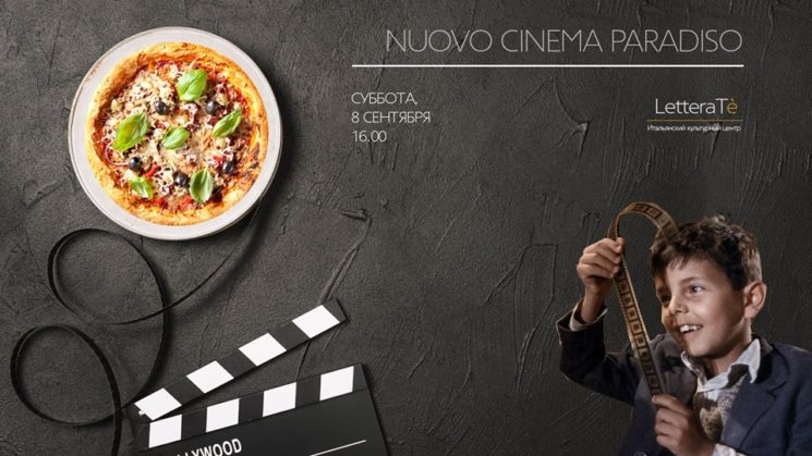 "Cinepizza ""Nuovo Cinema Paradiso"""