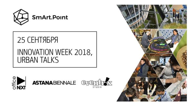 Innovation week 2018. Urban Talks