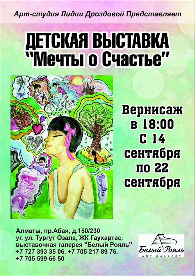 Выставка Арт-студии Лидии Дроздовой
