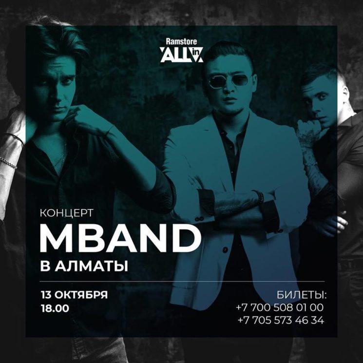 Сольный концерт группы MBAND
