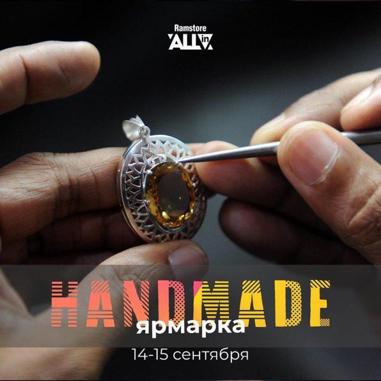 Ярмарка уникальных изделий ручной работы