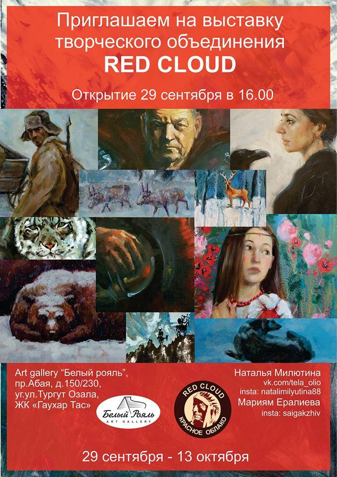 """Выставка творческого объединения """"Red Cloud"""""""