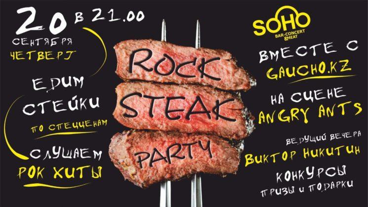 "Вечеринка ""Rock&Steak"" в Soho"
