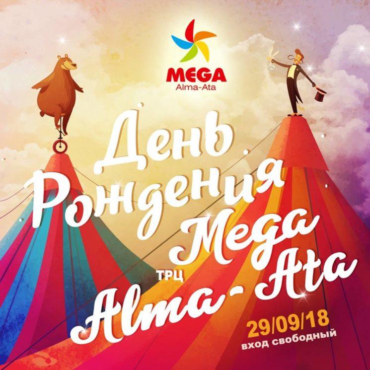 День Рождения ТРЦ Mega Alma-Ata