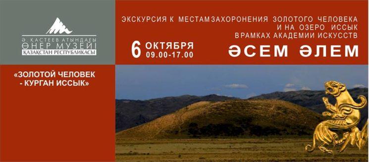 Выездная экскурсия к кургану Иссык