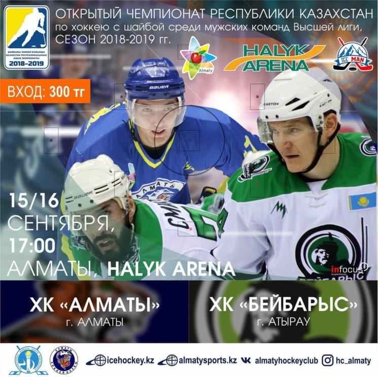 Открытый Чемпионат РК по хоккею. ХК «Алматы» против ХК «Бейбарыс»