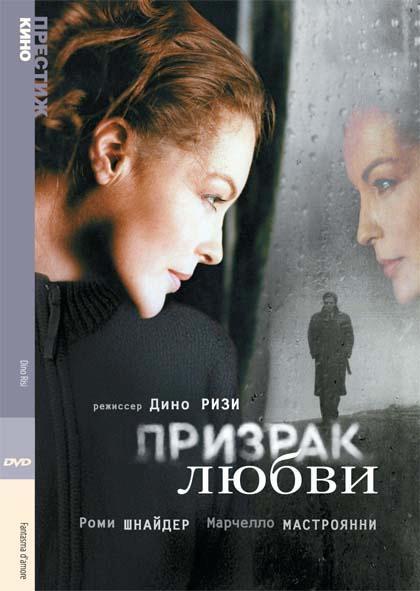 Показ фильма «Призрак любви»