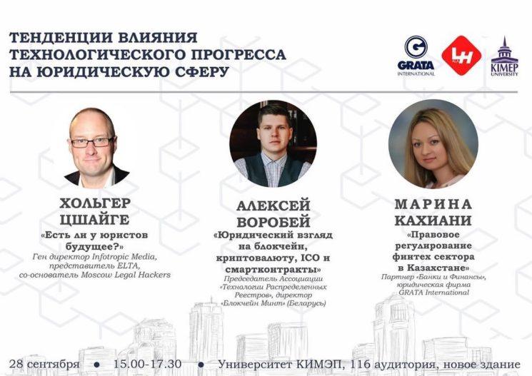 Форум «Тенденции влияния технологий в юридической сфере»