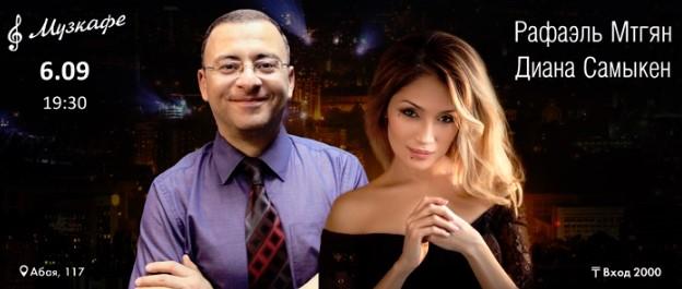 Музыкальный вечер с Дианой Самыкен и Рафаэлем Мтгяном