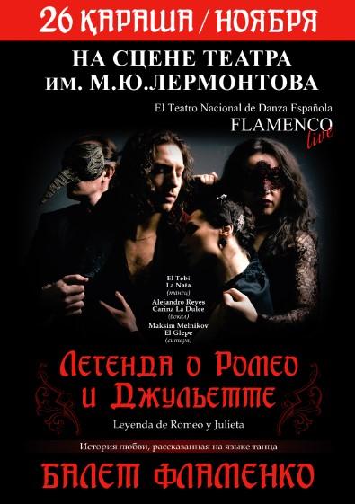 Балет Фламенко. Легенда о Ромео и Джульетте