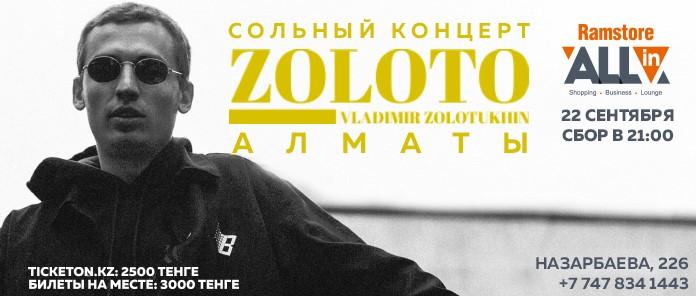 Сольный концерт ZOLOTO в Алматы