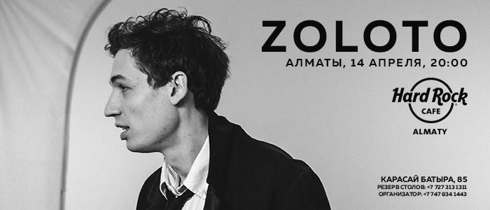 Сольный концерт ZOLOTO