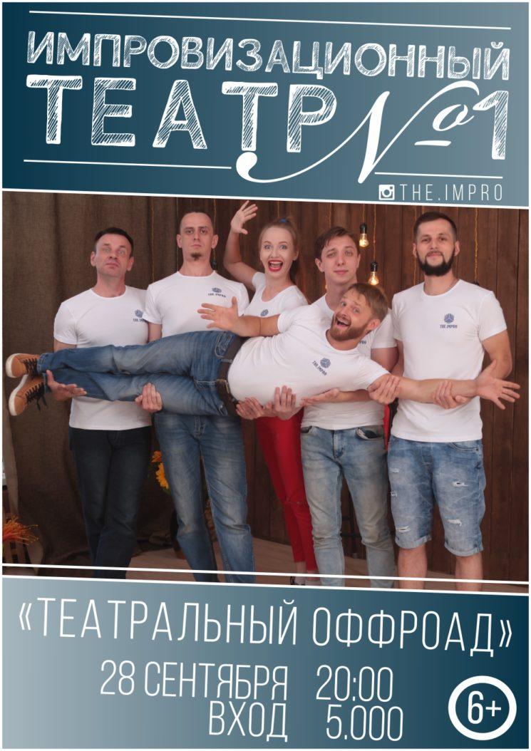 """Шоу - спектакль """"Театральный оффроад"""""""