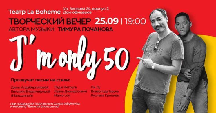 Творческий Вечер Автора Музыки Тимура Почанова I Am Only Fifty