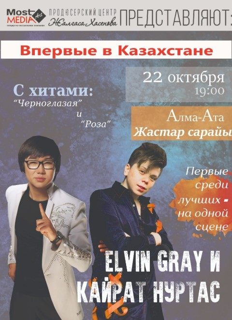 Концерт Кайрата Нуртаса и Elvin Gray