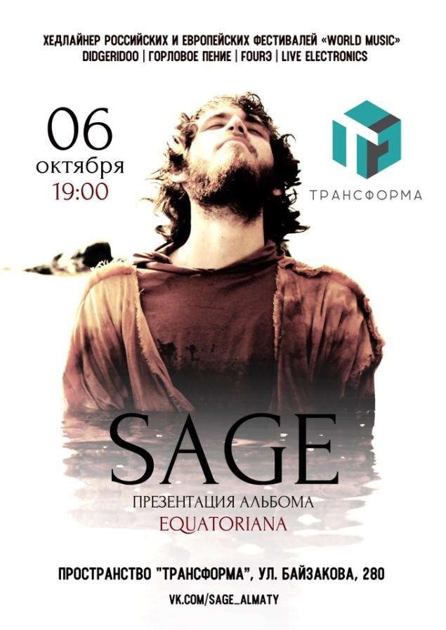 Концерт «Sage» в Алматы