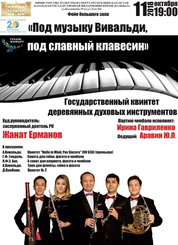 Концерт «Под музыку Вивальди, под славный клавесин»