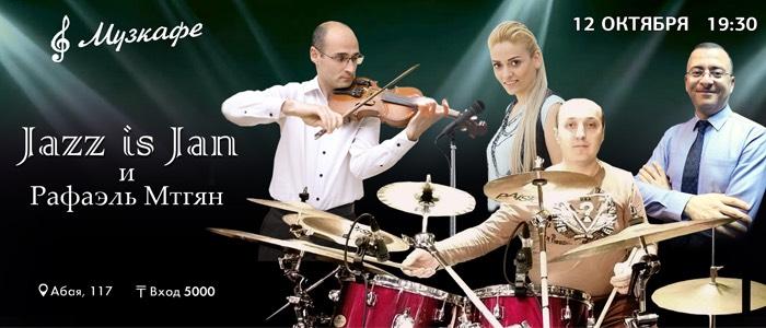Jazz is Jan в Музкафе
