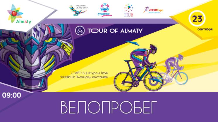 Велопробег «Тур Алматы-2018»