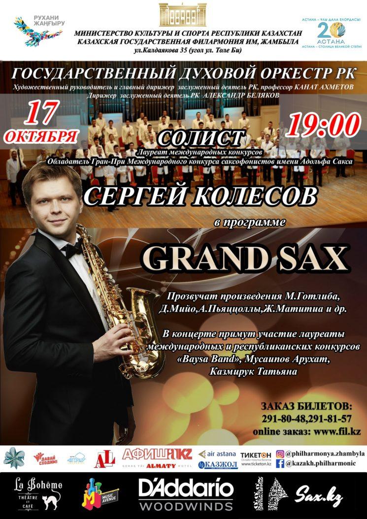 Государственный духовой оркестр РК