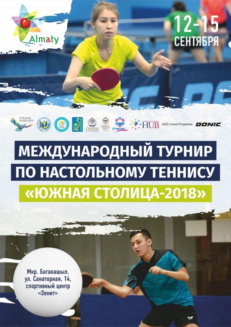 Международный турнир по настольному теннису «Южная столица»