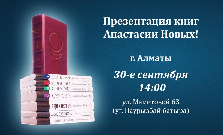 Презентация книг А. Новых