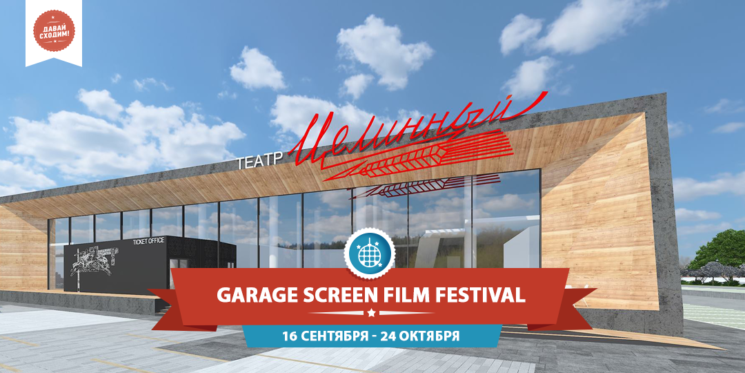 Кинофестиваль Garage Screen Film Festival