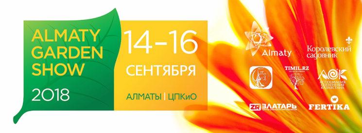 VII Международный ландшафтный фестиваль «Almaty Garden Show»