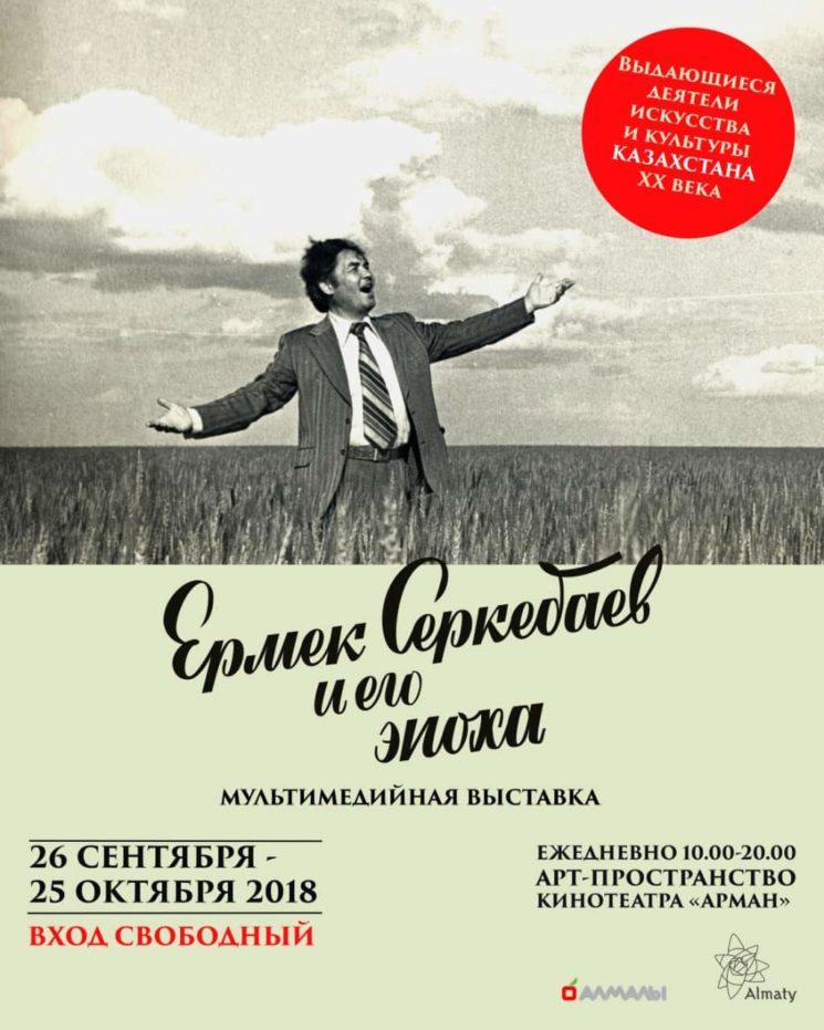 Мультимедийная выставка «Ермек Серкебаев и его эпоха»