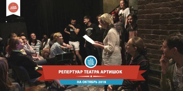 Репертуар театра ARTиШОК на октябрь