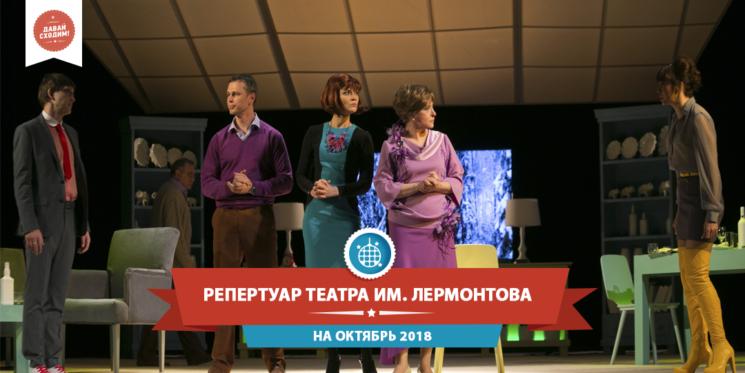 Репертуар театра им. Лермонтова на октябрь