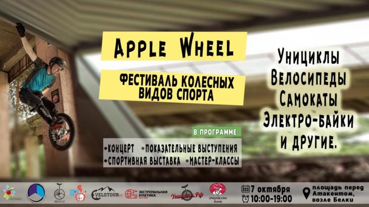 """Фестиваль колесных видов спорта  """"Apple Wheel"""""""