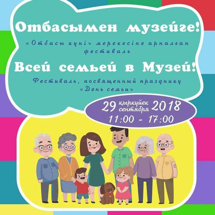 Фестиваль «Всей семьей в Музей!»