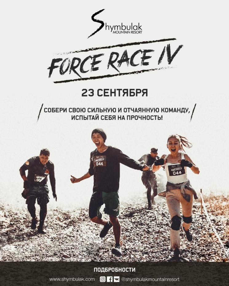 Гонки с препятствиями «Force Race -2018»