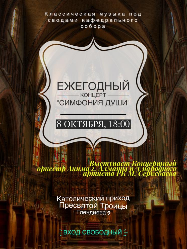 """III ежегодный концерт """"Симфония души"""""""