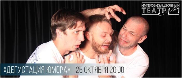 """Шоу импровизация """"Дегустация Юмора"""""""