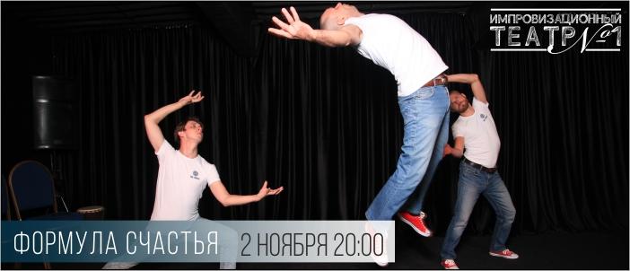 """Шоу импровизация """"Формула cчастья"""""""